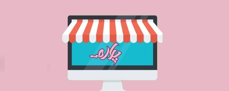 فروشگاه اینترنتی چاره