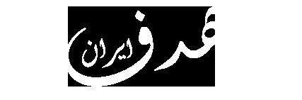 لوگو هدف ایران