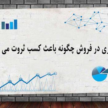 هدف از بازار سیستم همکاری در فروش