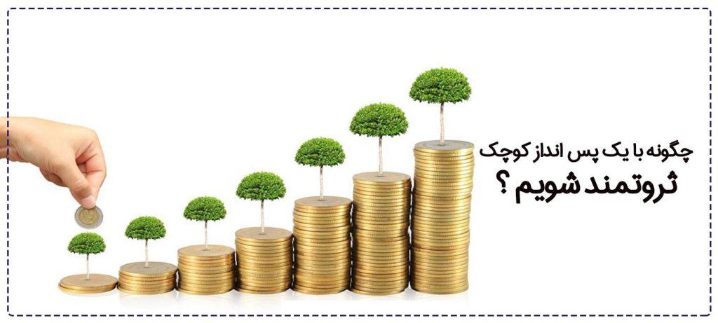 کسب ثروت با همکاری در فروش